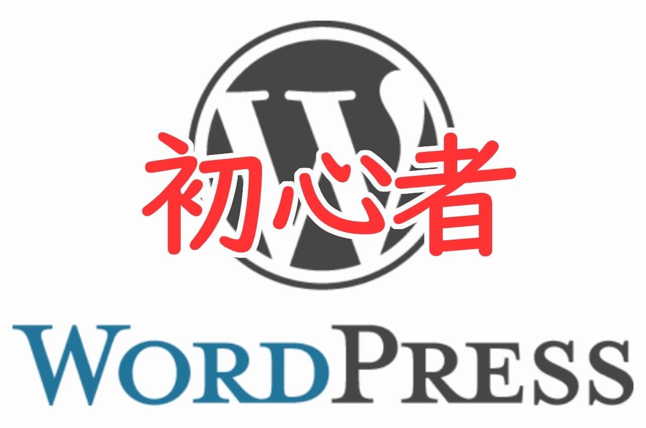 初心者のWordPress